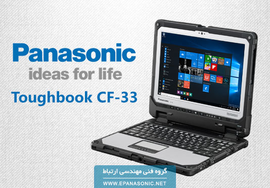 Toughbook CF-33 پاناسونیک